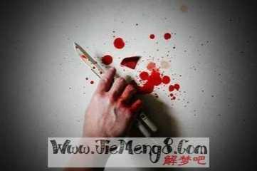 梦见杀人见血 梦见杀人不见血