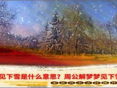 周公解梦梦见下雪是什幺意思 梦见下雪周公解梦