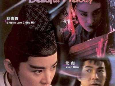 90年代的传奇94年公认最经典的18部香港电影佳作 林志颖郝邵文起床