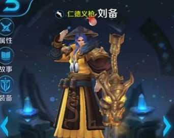 王者荣耀刘备五级符文搭配推荐 刘备S7赛季符文
