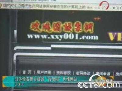 蒋伟宁 爱爱门 av9898亚洲情色影音先锋