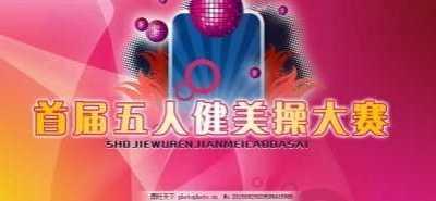 广九铁路广告骇人小女孩 不可思议的录像带 健美大赛男女互相抹油