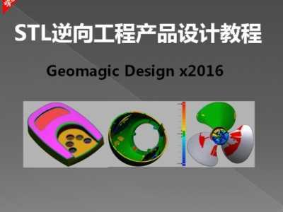 x 2016破解 Geomagic Design X2016安装方法杰魔破解教程中磊教育 design