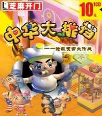 中华大排挡 中华游戏单机网