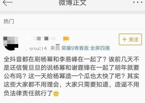 网传杨幂和李易峰在一起了 杨幂李易峰