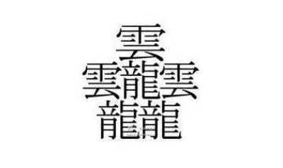 中国汉字有八万多 汉字有几种字体
