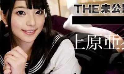 三桥杏奈作品封面 云南优居科技有限公司 上原亚衣在医院