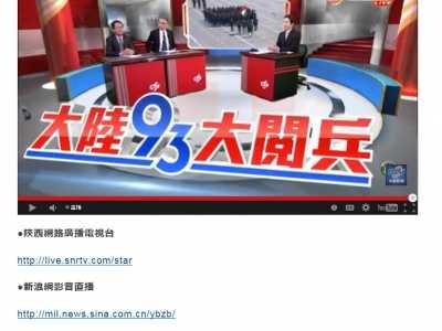 台湾媒体聚焦大陆抗战阅兵 台湾媒体怎样宣传大陆