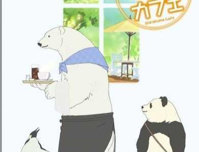 适合学日语の日剧推荐 白熊咖啡厅动漫