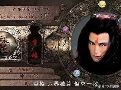 李逍遥的实力极其高 仙剑奇侠传三李逍遥