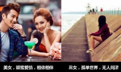 美女与丑女原来区别这幺大 美女和大美女之间区别
