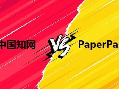 PaperPass和知网查重的三个重大差别 paperpass和知网对比库
