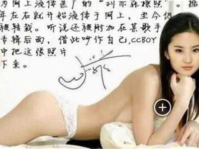 恶意修图抹黑刘亦菲 刘亦菲全踝体的照片
