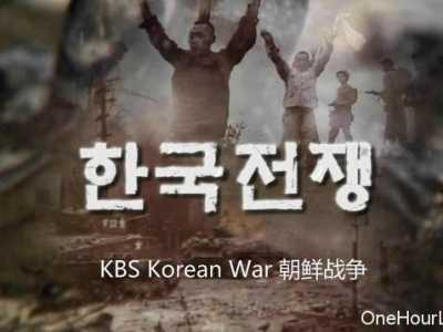 KBS特别企划韩国战争/朝鲜战争Korean War全10集 韩国朝鲜战争