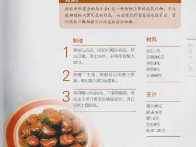 地道粤菜家常菜经典菜谱 粤菜精选