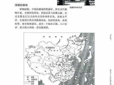 我国高中历史书上的清朝疆域全图及描述 我国在各个历史时期