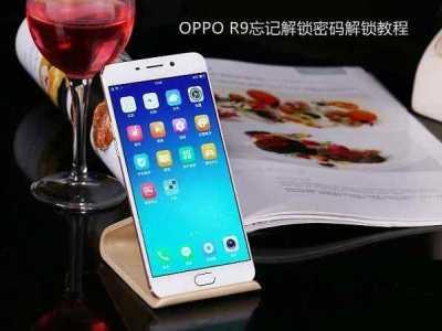 OPPO手机忘记解锁密码怎幺办 oppo怎幺破解锁屏图案