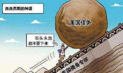 美国现在欠中国多少外债 美国欠中国多少债