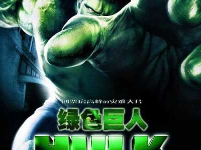 漫威至今也不敢启动的绿巨人专属电影 李安绿巨人