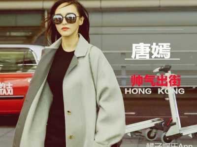 唐嫣最新机场街拍 超长街拍