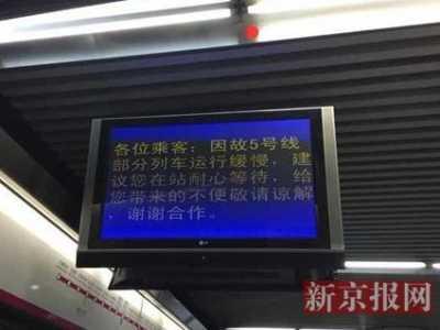 北京地铁5号线一女子被传遭安全门夹住身亡 北京地铁夹死人