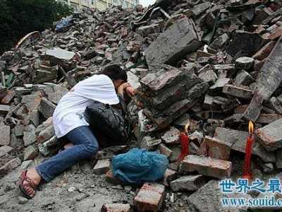 汶川地震未公开图片 汶川大地震被禁图片