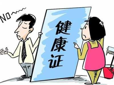 小三阳可以办健康证吗 小三阳能办健康证吗