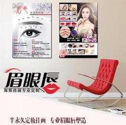 美容院养生宣传画 美容院海报背景图片