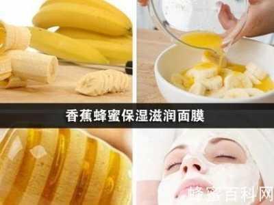 怎样自制香蕉蜂蜜面膜及香蕉蜂蜜面膜的功效 香蕉加蜂蜜面膜