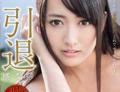 前AKB48橘梨纱宣告引退AV界 橘梨纱引退