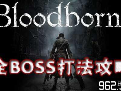 血源全boss打法攻略 血源支线boss
