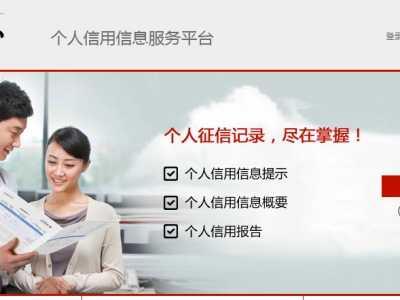 个人信用信息服务平台 httpsipcrs.pbccrc.org.cn