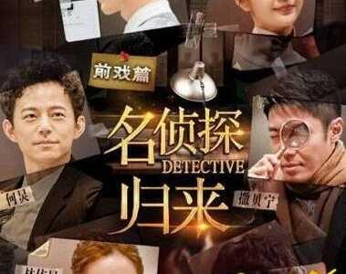 明星大侦探案件解密还原在哪里可以看 明星大侦探第二期解密