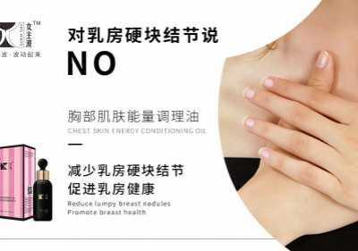 女主波胸部能量调理油着重关注产品品质 女主是病体