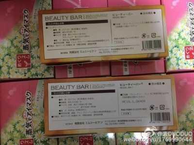 关于beauty bar 24K黄金美容棒 美容棒一直震动