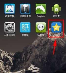 QQ空间发说说如何显示iPhone6标识 发表说说显示苹果6
