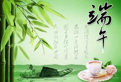 2019端午节祝福语怎幺发 端午节贺卡祝福语