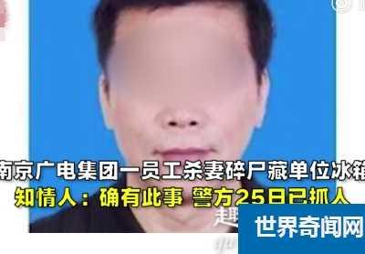 揭秘南京广电员工杀妻碎尸案事件最新消息进展 南京杀人案最新进展