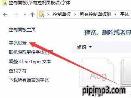 笔记本windows 10系统电脑默认是哪种字体 电脑字体哪种好看