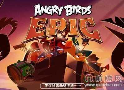 玩法介绍游戏心得及阵容搭配推荐 愤怒的小鸟相关推荐