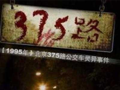 解密1995年北京375公交车诡异事件 1995年北京375路公交车灵异事件