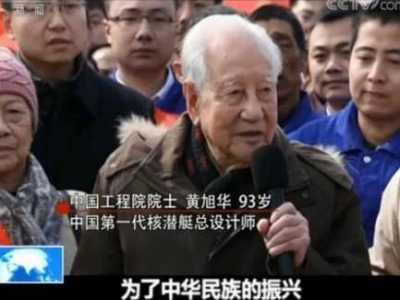 """""""中国核潜艇之父""""现身这个特殊的码头 李世英黄旭华"""