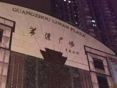 谈之色变的广场 荔湾广场灵异事件是真是假