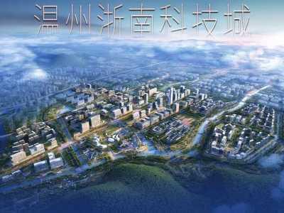 到底是干什幺的 浙南科技城