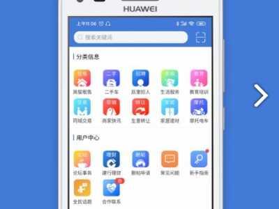 茂名在线V1.7.7安卓中文版 话说茂名
