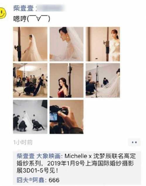 沈梦辰晒婚纱照是要公开结婚吗 杜海涛沈梦辰结婚照