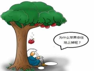 牛顿的故事牛顿与苹果的故事文字版 牛顿故事