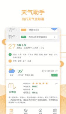 中国万年历v1.1.6正式版 万年历黄道吉日