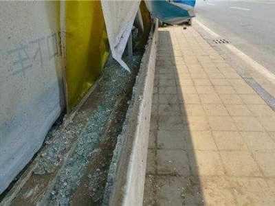 周口一公交候车亭被砸 周口张中心祛斑电话