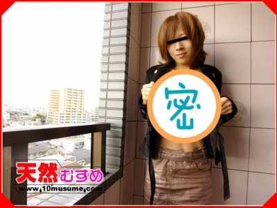 素人えみり10musume系列番号10musume-020207 01迅雷下载